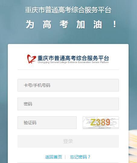 2018重庆高考网上报名入口