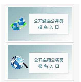 天津市2017年公开遴选和公开选调公务员报名入口