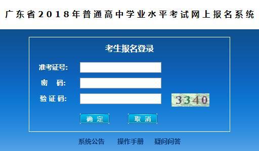 2018年1月广东普通高中学业水平考试报名入口