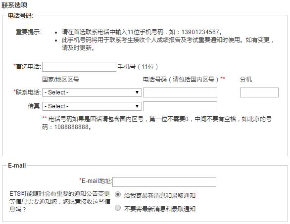 托福考试报名方法:第一步创建个人档案