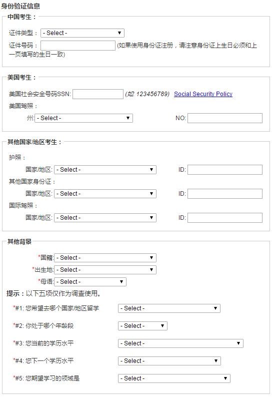托福考试报名方法:第二步创建个人档案