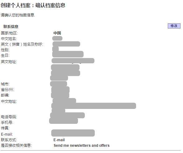 托福考试报名方法:第三步确认档案信息