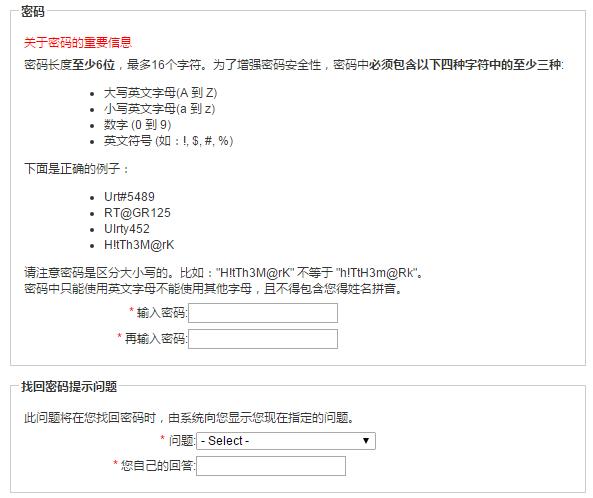 托福考试报名方法:第三步创建个人档案账号密码