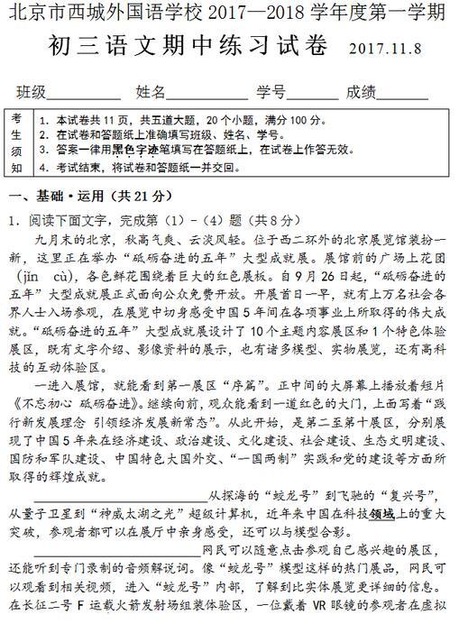 2017北京西城外国语初三上学期语文期中考试答案