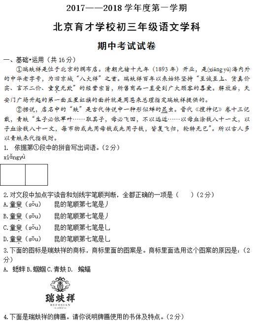 2017北京育才学校初三上学期语文期中考试试题及答案