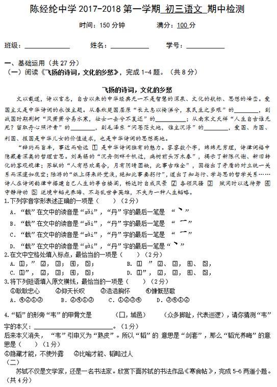 2017北京陈经纶中学初三上学期语文期中考试试题及答案