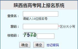 陕西2018年高考报名系统入口