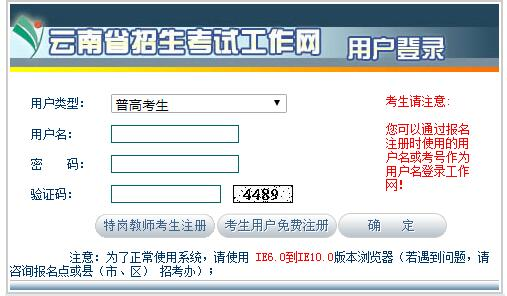 2018年云南高考网上报名入口