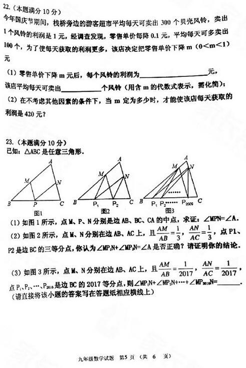 2017山东青岛北区初三上学期数学期中考试试题