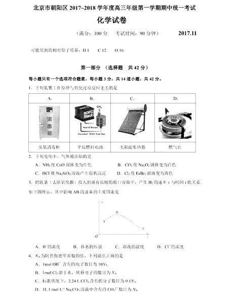 2017-2018年北京朝阳区高三上学期期中考试化学试题及答案