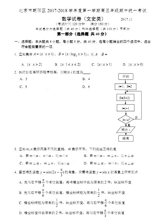 2017-2018年北京朝阳区高三上学期期中文科数学试题及答案