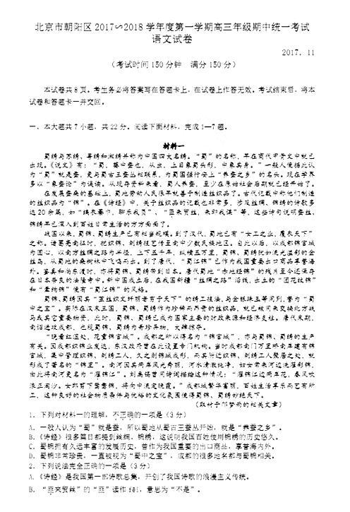 2017-2018年北京朝阳区高三上学期期中考试语文试题及答案