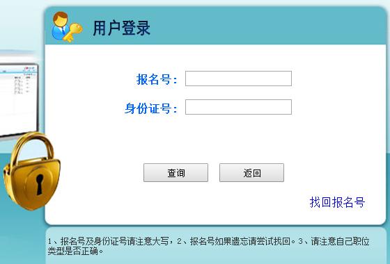 2017年河北省直机关遴选公务员笔试最低控制分数线