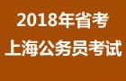 2018上海公务员考试报名公告|职位表|报考指南(全)汇总