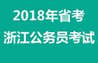2018年浙江公务员考试报名考试相关安排汇总