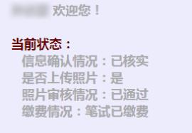 2018年国家公务员考试天津考区报名确认及缴费安排