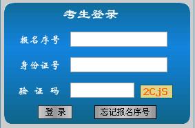 江西人事考试网江西国家公务员考试缴费及报名确认入口