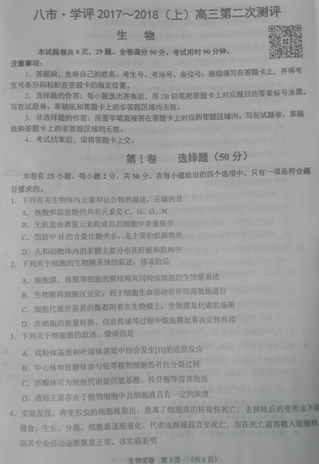 2018年河南省八市高三第二次测评生物试题及答案