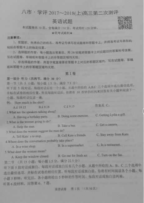 2018年河南省八市高三第二次测评英语试题及答案