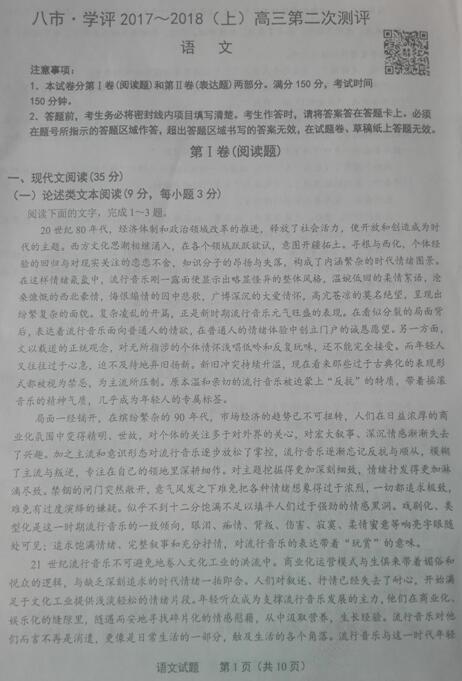 2018年河南省八市高三第二次测评语文试题及答案