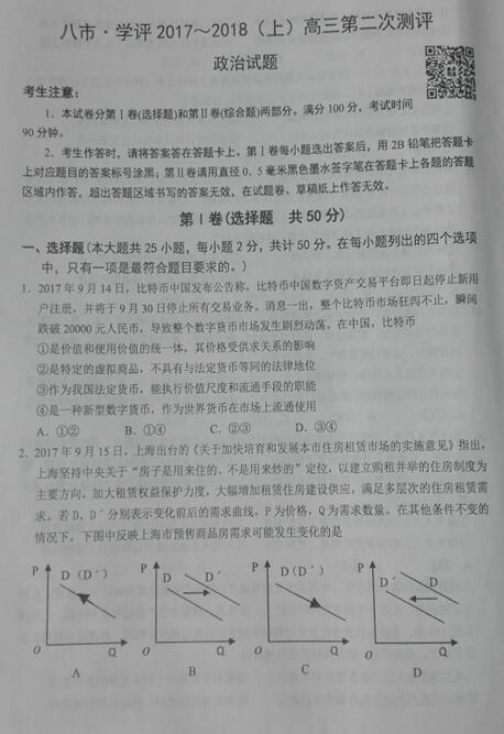 2018年河南省八市高三第二次测评政治试题及答案