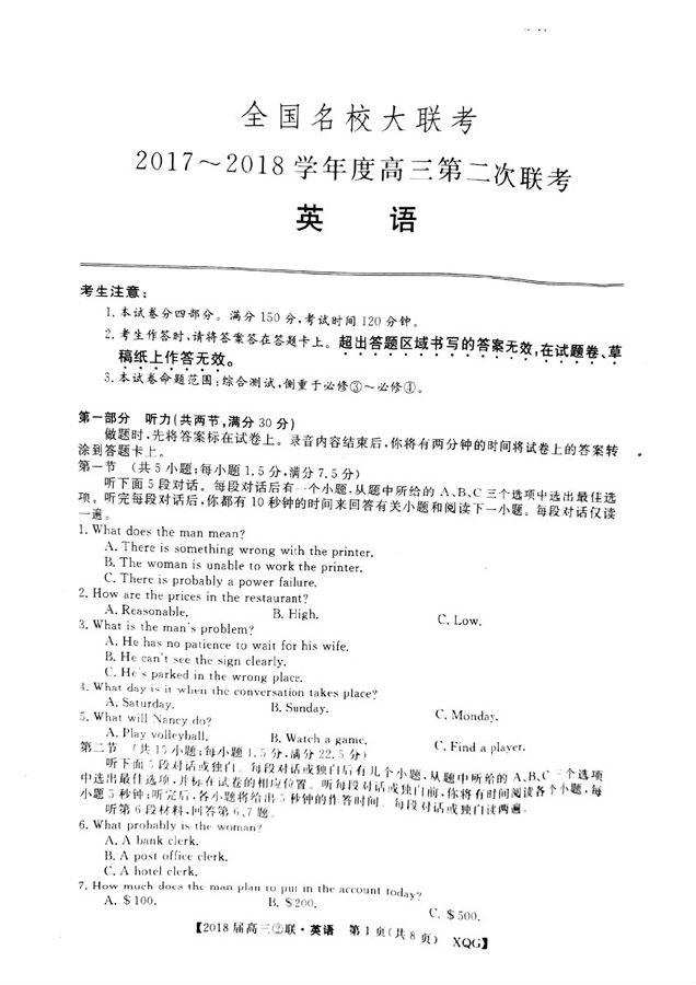 2018年高三第二次全国联考英语试题及答案