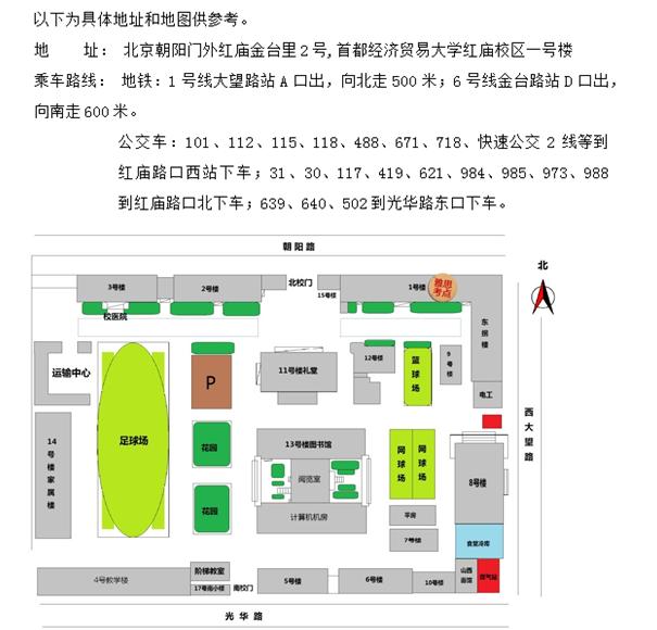 2017年12月2日中国农业大学雅思口语安排