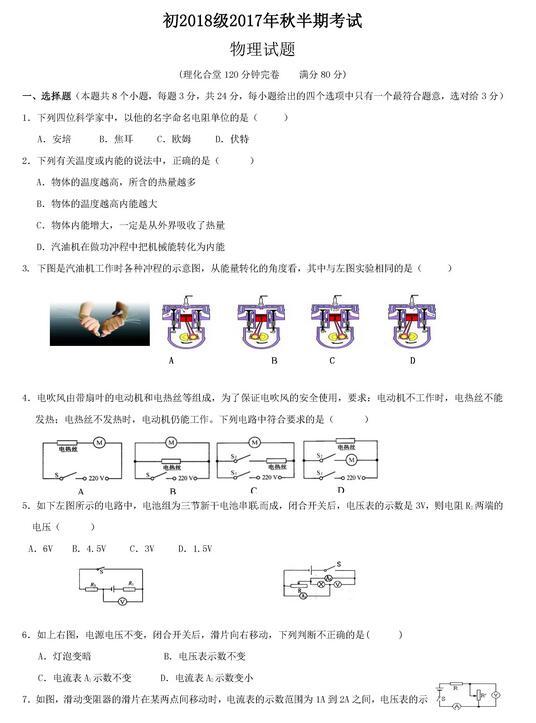 2017重庆十八中初三上学期物理期中考试答案