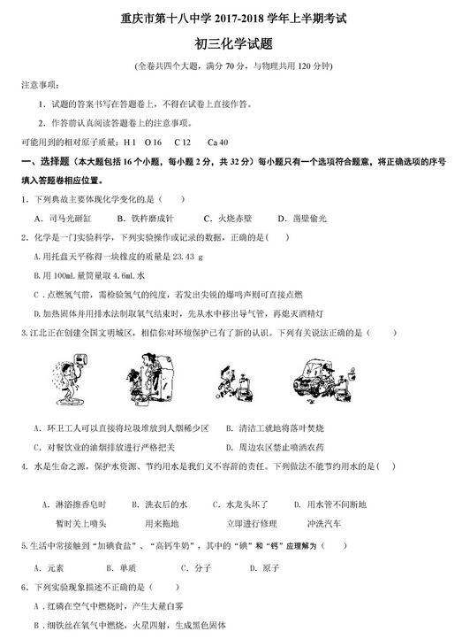 2017重庆十八中初三上学期化学期中考试试题