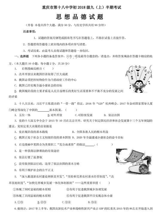 2017重庆十八中初三上学期思品期中考试试题