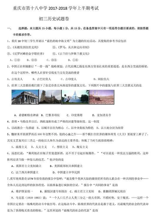 2017重庆十八中初三上学期历史期中考试答案