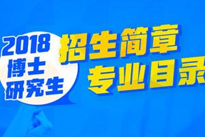2018博士招生简章目录