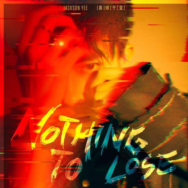 易烊千玺首支英文单曲《Nothing to Lose》 热力来袭