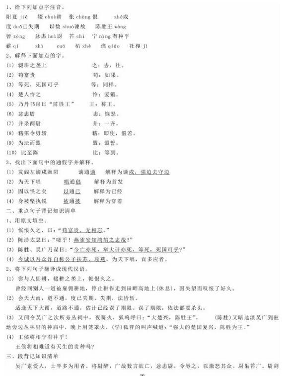 初三语文上册知识点:陈涉世家