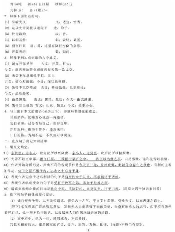 初三语文上册知识点:出师表