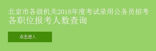 2018年北京公务员考试职位报名人数查询入口
