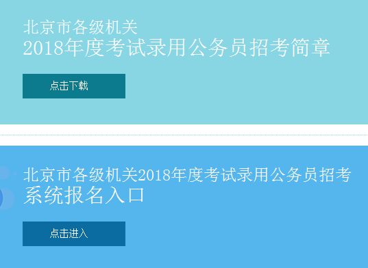 2018年北京市公务员考试职位表下载