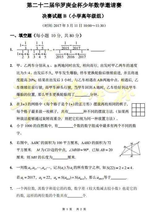 """2017第22届""""华杯赛""""决赛小高年级组B卷试题及答案"""