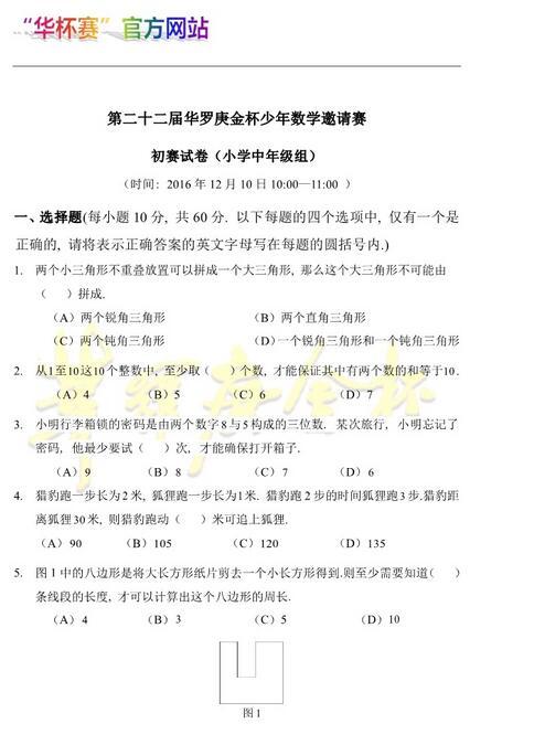 """2017第22届""""华杯赛""""决赛小中年级组试题及答案"""