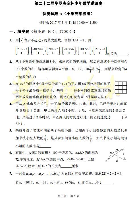 """2017第22届""""华杯赛""""决赛小高年级组A卷试题及答案"""