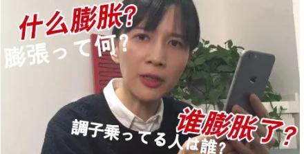 膨胀日语怎么说?
