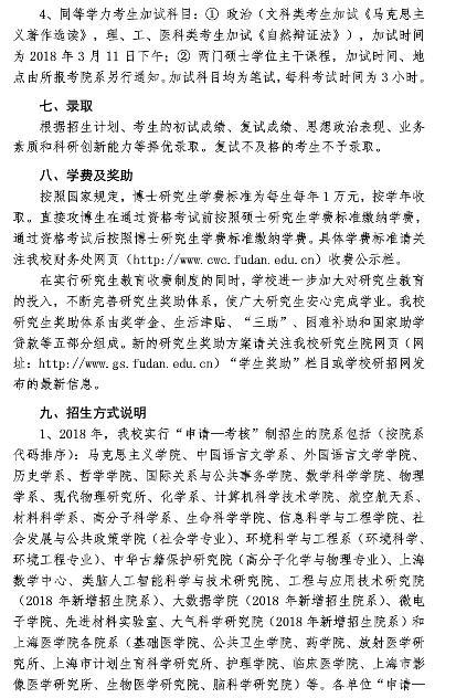 复旦大学2018年博士研究生招生简章.jpg