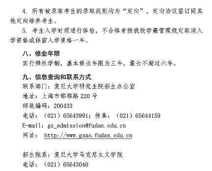 复旦大学2018高校辅导员在职攻读博士学位研究生招生简章.jpg