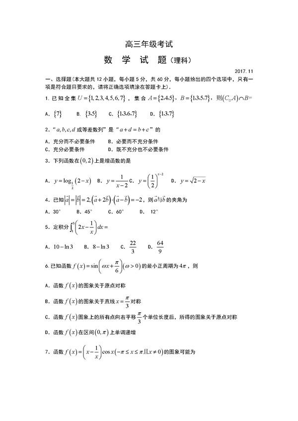 2018年山东泰安市高三期中理科数学试题及答案