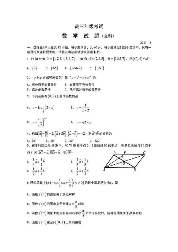 2018年山东泰安市高三期中文科数学试题及答案