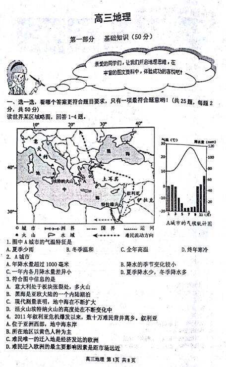 2018年天津红桥区高三期中地理试题及答案