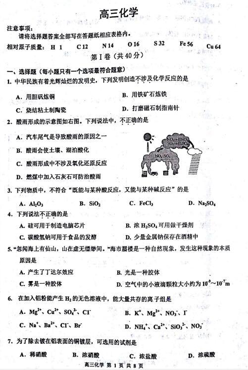 2018年天津红桥区高三期中化学试题及答案