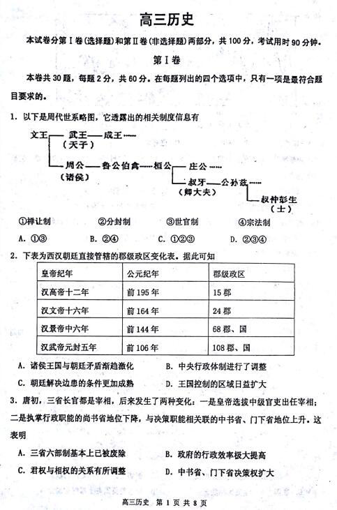 2018年天津红桥区高三期中历史试题及答案