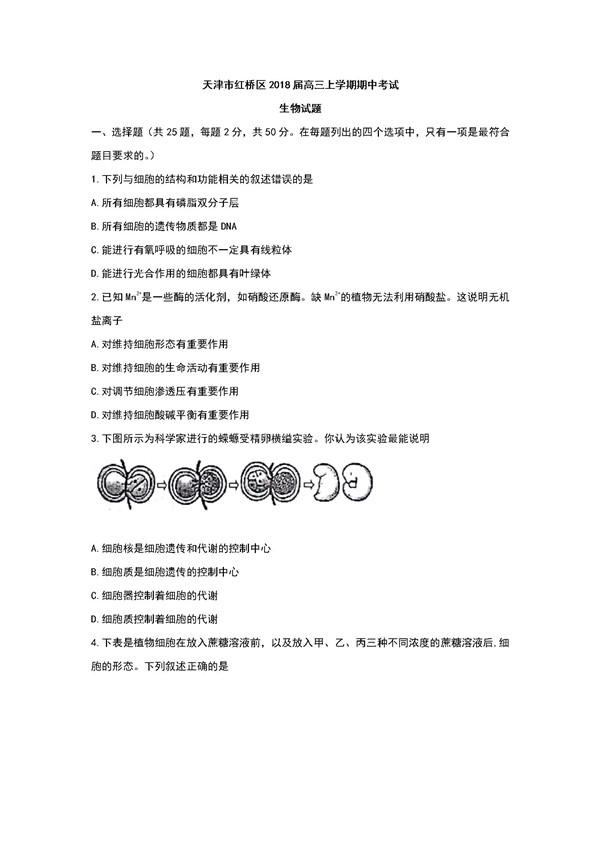 2018年天津红桥区高三期中生物试题及答案