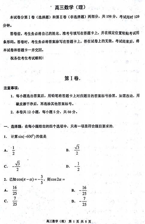 2018年天津红桥区高三期中理科数学试题及答案